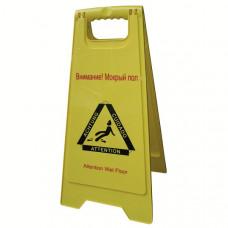 Знак предупреждающий Мокрый пол